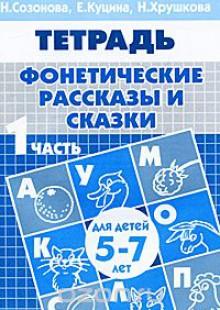 Обложка книги  - Фонетические рассказы и сказки. Для детей 5-7 лет. В 3 частях. Часть 1