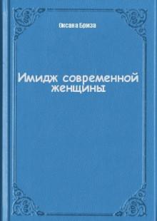 Обложка книги  - Имидж современной женщины