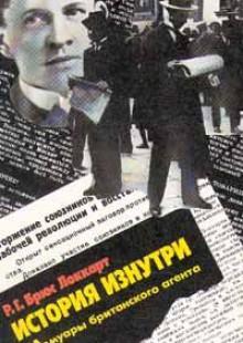 Обложка книги  - История изнутри. Мемуары британского агента