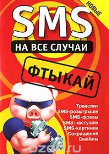 Обложка книги  - SMS на все случаи. Фтыкай