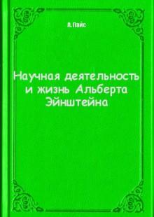 Обложка книги  - Научная деятельность и жизнь Альберта Эйнштейна
