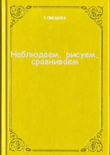 Обложка книги  - Наблюдаем, рисуем, сравниваем