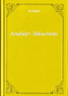 Обложка книги  - Альберт Эйнштейн