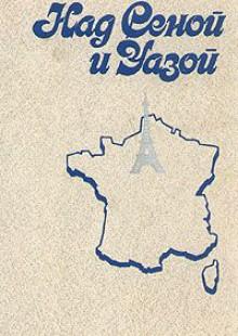 Обложка книги  - Над Сеной и Уазой