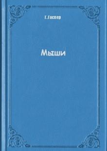 Обложка книги  - Мыши