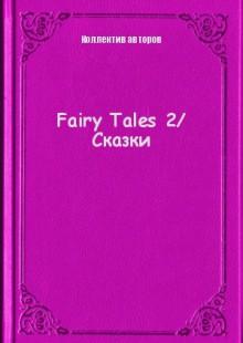 Обложка книги  - Fairy Tales 2/ Сказки