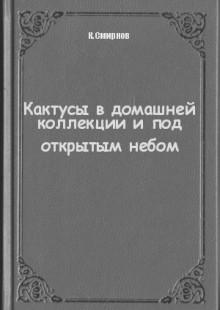 Обложка книги  - Кактусы в домашней коллекции и под открытым небом