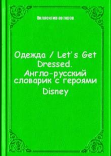 Обложка книги  - Одежда / Let's Get Dressed. Англо-русский словарик с героями Disney