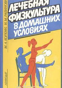 Обложка книги  - Лечебная физкультура в домашних условиях