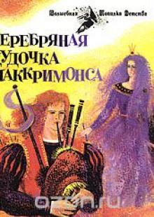 Обложка книги  - Серебряная дудочка Маккримонса