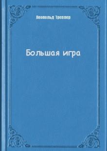 Обложка книги  - Большая игра