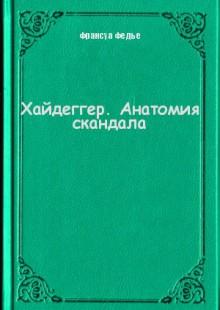 Обложка книги  - Хайдеггер. Анатомия скандала