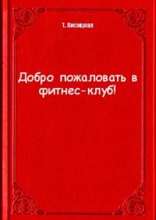 Обложка книги  - Добро пожаловать в фитнес-клуб!