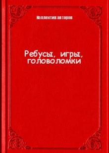 Обложка книги  - Ребусы, игры, головоломки
