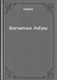 Обложка книги  - Магнитная Азбука