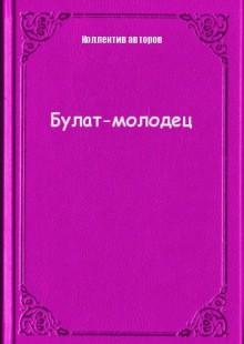 Обложка книги  - Булат-молодец