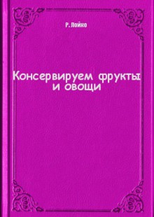 Обложка книги  - Консервируем фрукты и овощи