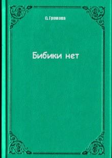Обложка книги  - Бибики нет