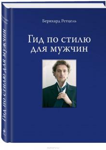Обложка книги  - Гид по стилю для мужчин