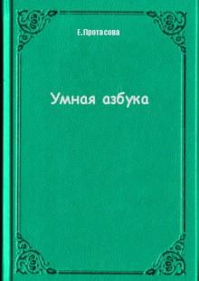 Обложка книги  - Умная азбука