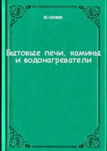 Обложка книги  - Бытовые печи, камины и водонагреватели