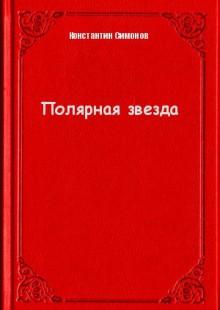 Обложка книги  - Полярная звезда