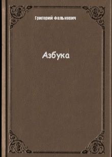 Обложка книги  - Азбука