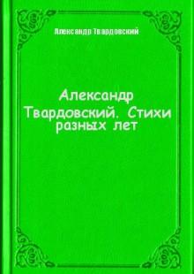 Обложка книги  - Александр Твардовский. Стихи разных лет