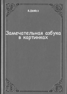 Обложка книги  - Замечательная азбука в картинках