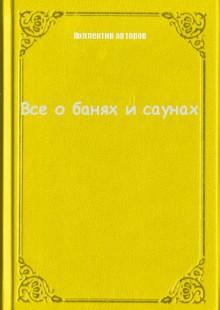 Обложка книги  - Все о банях и саунах