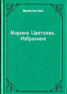 Обложка книги  - Марина Цветаева. Избранное
