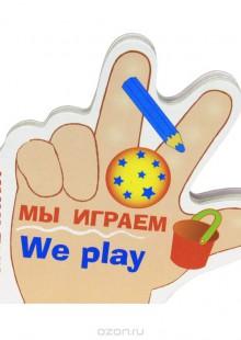 Обложка книги  - Пальчики. Мы играем / We Play
