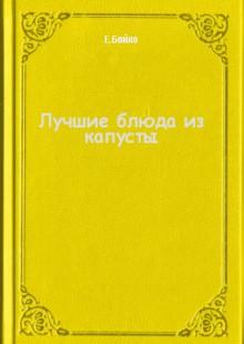 Обложка книги  - Лучшие блюда из капусты