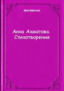 Обложка книги  - Анна Ахматова. Стихотворения