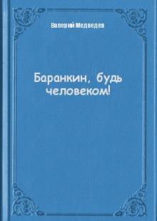 Обложка книги  - Баранкин, будь человеком!