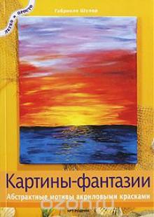 Обложка книги  - Картины-фантазии. Абстрактные картины акриловыми красками