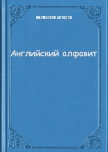 Обложка книги  - Английский алфавит