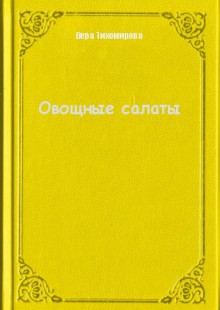 Обложка книги  - Овощные салаты