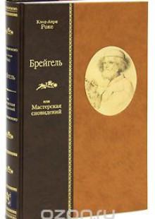 Обложка книги  - Брейгель, или Мастерская сновидений (подарочное издание)