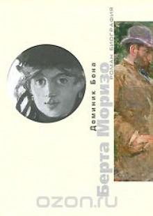 Обложка книги  - Берта Моризо