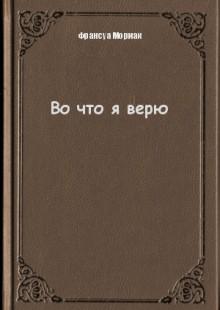 Обложка книги  - Во что я верю