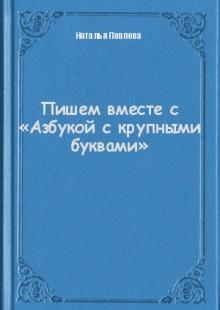 Обложка книги  - Пишем вместе с «Азбукой с крупными буквами»