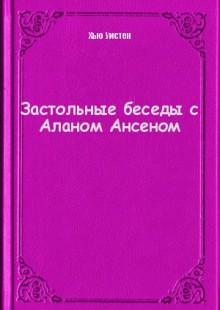 Обложка книги  - Застольные беседы с Аланом Ансеном