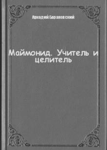 Обложка книги  - Маймонид. Учитель и целитель