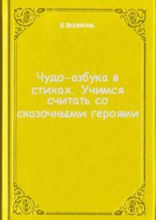 Обложка книги  - Чудо-азбука в стихах. Учимся считать со сказочными героями