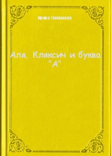 """Обложка книги  - Аля, Кляксич и буква """"А"""""""