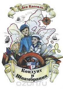 Обложка книги  - Кондуит и Швамбрания