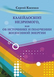 Обложка книги  - Калейдоскоп незримого, или Об источнике и получении жизненной энергии