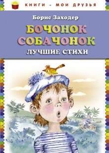Обложка книги  - Бочонок собачонок. Лучшие стихи