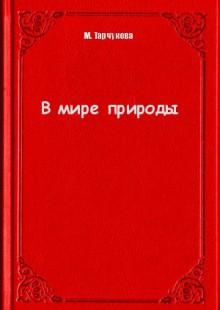 Обложка книги  - В мире природы